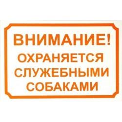 Информационная табличка, 24х17 см