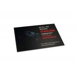 Информационная табличка 2, 216х154 мм