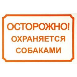 Табличка информационная, 24х17 см
