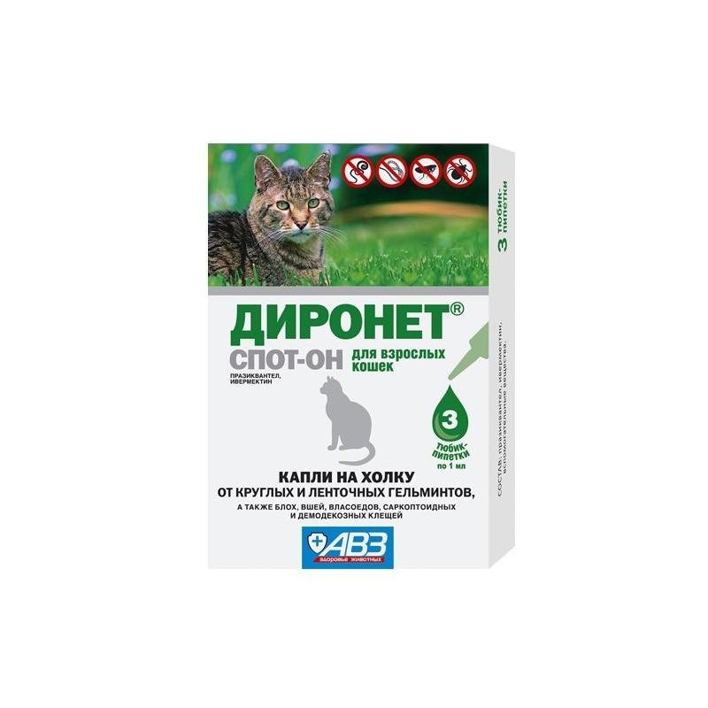 Агроветзащита Диронет Спот-Он для кошек