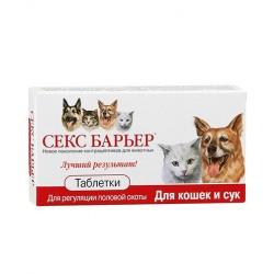 СКиФФ Секс Барьер для кошек и сук